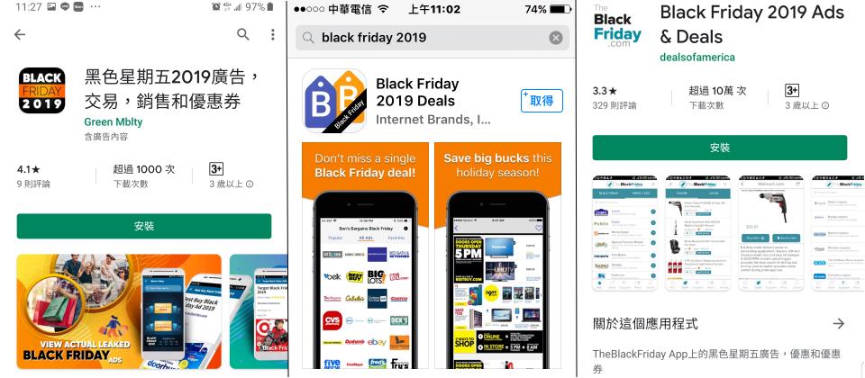 Google Play市集與App Store上充滿各式與黑色星期五有關的購物應用程式