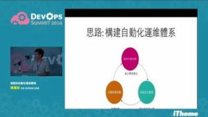 Embedded thumbnail for DevOps Summit 2016 - 貼吧的自動化維運實踐
