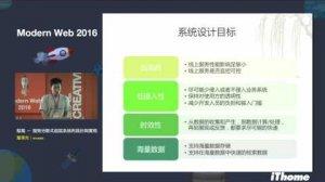 Embedded thumbnail for Modern Web 2016 - 馭風 - 搜狗分散式追蹤系統的設計與實現