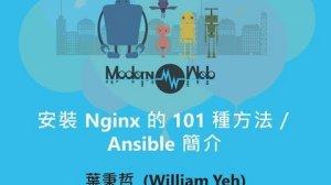 Embedded thumbnail for 【Modern Web 2015】安裝 Nginx 的 101 種方法