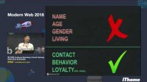 Embedded thumbnail for Modern Web 2016 - 電子商務 Audience Marketing, Growth Hacking 自動化設計及成效報告