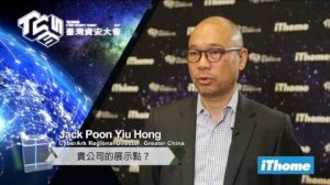 Embedded thumbnail for 新聞台專訪-CyberArk, Jack Poon Yiu Hong