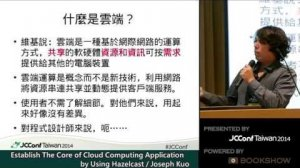 Embedded thumbnail for Establish The Core of Cloud Computing Application by Using Hazelcast