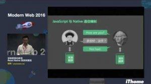 Embedded thumbnail for Modern Web 2016 - 移動開發的銀彈 - React Native 探索與實踐