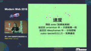 Embedded thumbnail for Modern Web 2016 - 深入CSS3動畫應用及模組開發方式
