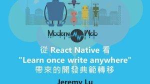 "Embedded thumbnail for 【Modern Web 2015】從 React Native 看 ""Learn once write anywhere"" 帶來的開發典範轉移"