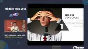 Embedded thumbnail for Modern Web 2016 - 電商平台與解離架構CMS整合開發